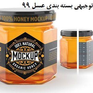طرح توجیهی بسته بندی عسل 99 | برآورد هزینه احداث کارگاه کوچک بسته بندی عسل