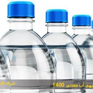 طرح توجیهی کارخانه آب معدنی 1400 | هزینه راه اندازی کارخانه آب معدنی در سال 1400