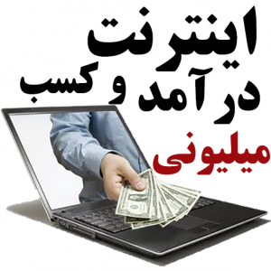 680 ایده پول دار شدن ( کسب درامد ) در سال 97 در ایران