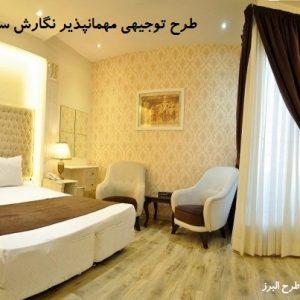 طرح توجیهی مهمانپذیر | طرح توجیهی هتل pdf